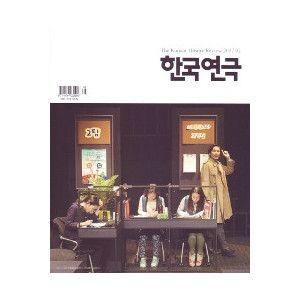 韓国演劇 (韓国雑誌) / 2017年2月号 [韓国 雑誌] [海外雑誌] [韓国演劇] :韓国音楽専門ソウルライフレコード