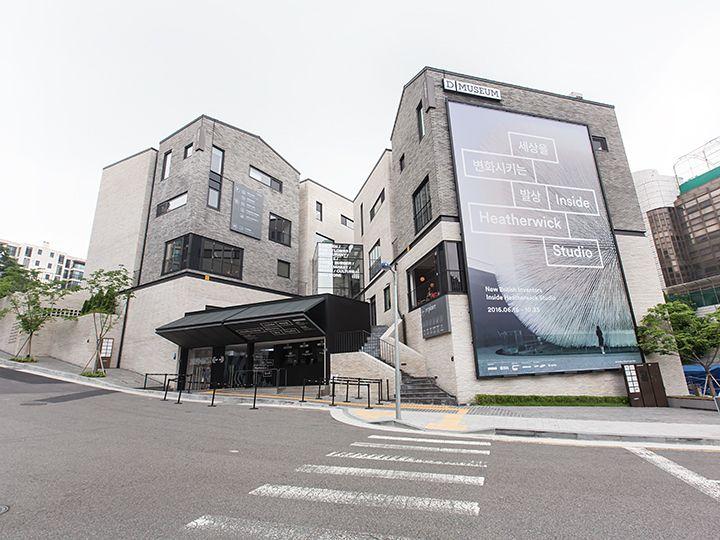 D MUSEUM|梨泰院・龍山(ソウル)の観光スポット|韓国旅行「コネスト」