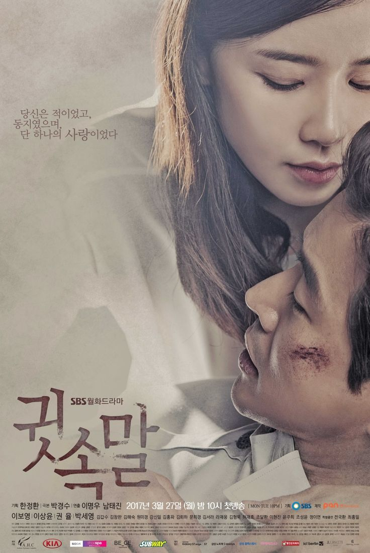 A very interesting drama. Whisper starring Lee Bo Young and Lee Sang Yoon.