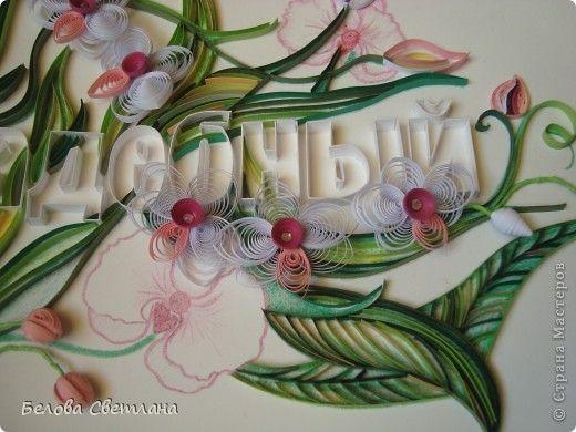 Картина панно рисунок Квиллинг Свадебный  Бумажные полосы фото 3