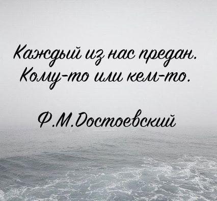 Достоевский Nota Bene – Google+