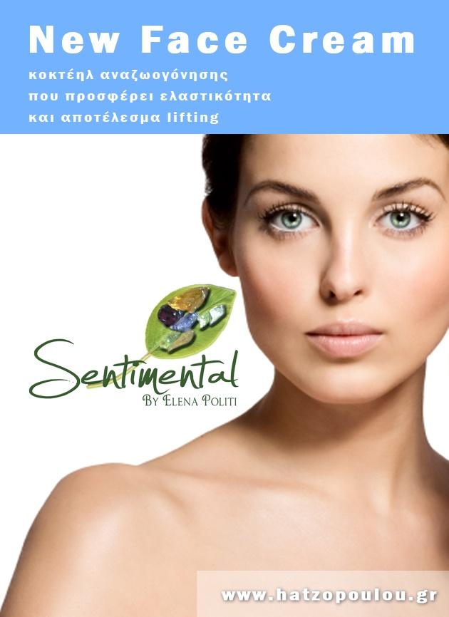 New Face Cream - Sentimental by Elena Politi     24ωρη κρέμα με αντιγηραντική δράση, ενισχυμένη για επιδερμίδα που ακτινοβολεί νεότητα και λάμψη.  Πρόκειται για ένα κοκτέηλ αναζωογόνησης το οποίο εξουδετερώνει τις βλαπτικές δράσεις των ελεύθερων ριζών. Προσφέρει ελαστικότητα και αποτέλεσμα lifting. Πλούσια σε βιταμίνες, μέταλλα και ιχνοστοιχεία.     http://www.hatzopoulou.gr/ell/product/New_Face_Cream_-_Sentimental_by_Elena_Politi