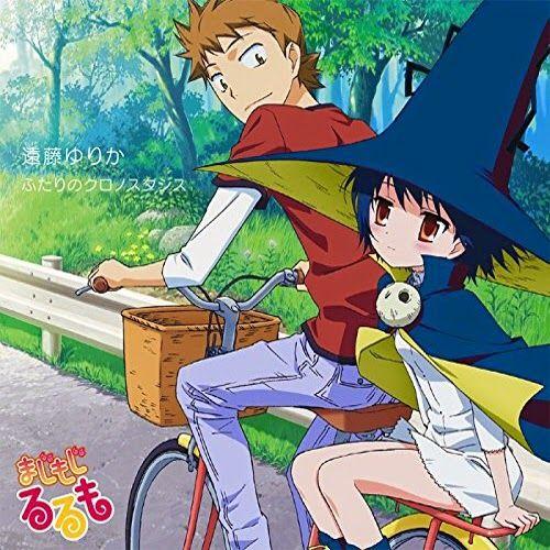 Majimoji Rurumo ED Single – Futari no Chronostasis  ▼ Download: http://singlesanime.net/single/majimoji-rurumo-ed-single-futari-no-chronostasis.html