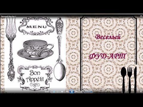 "Слайд-шоу ""Веселый Фуд Арт """
