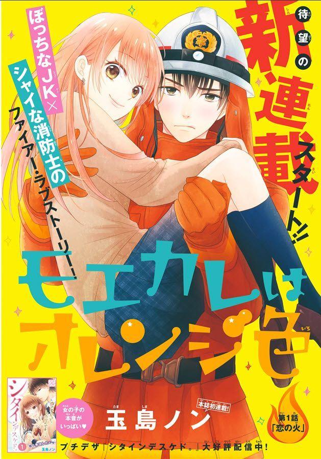 Moekare wa orenji-iro - MANGA - Lector - TuMangaOnline  Este manga esnuevo pir lo menos en espñol solo hay un capitulo por el momento pero esta linda y te enamora el estilo de dibujo en mi opinion ^^