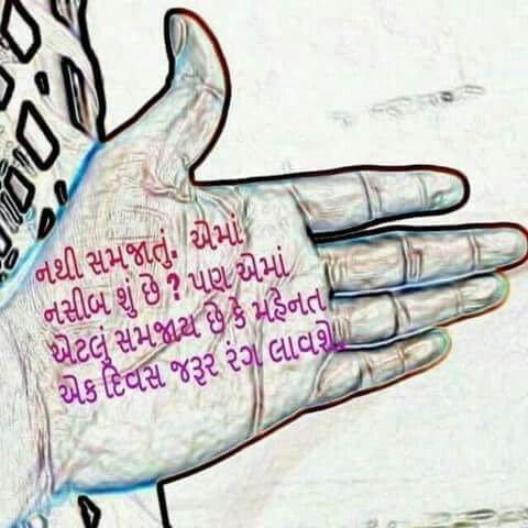 Gujrati quote