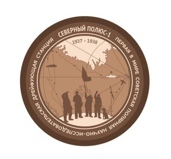 Шеврон BASK Северный Полюс - 1 SVR-NP-1 - купить с доставкой