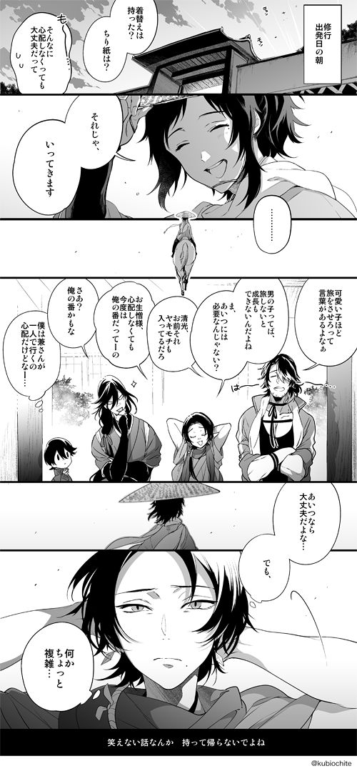 Come back home soon, damn your guts Yama-kun!!!