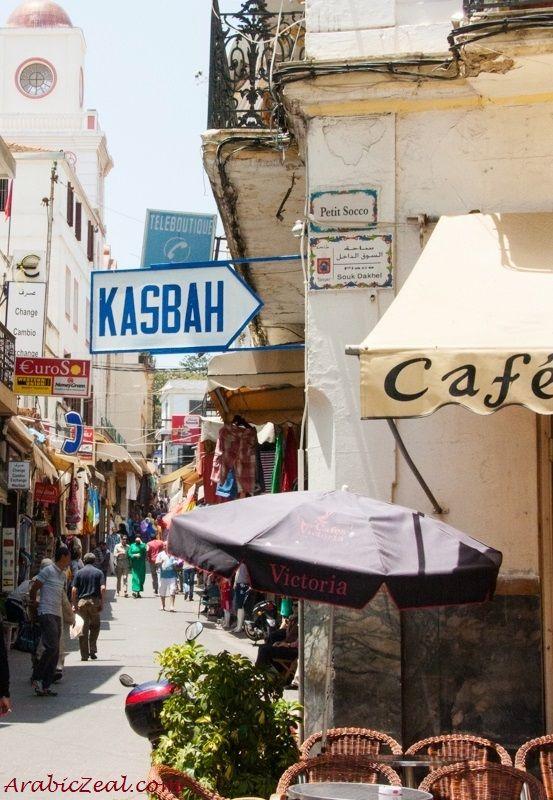 centre ville à Tangiers