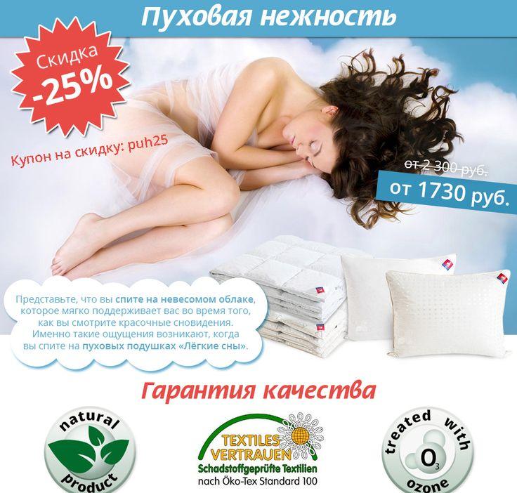 Нежность Вам по карману!  промокод постель делюкс на скидку 25% на пуховые одеяла и подушки! - #Промокоды #PostelDeluxe #Berikod #скидка