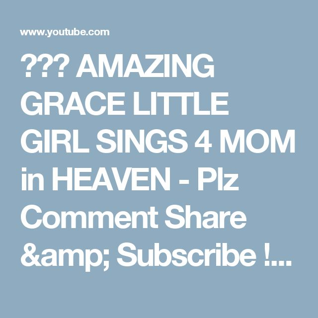 💜💜💜  AMAZING GRACE LITTLE GIRL SINGS 4 MOM in HEAVEN - Plz Comment Share & Subscribe ! - YouTube