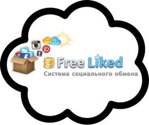 http://www.freeliked.com/?r=19024