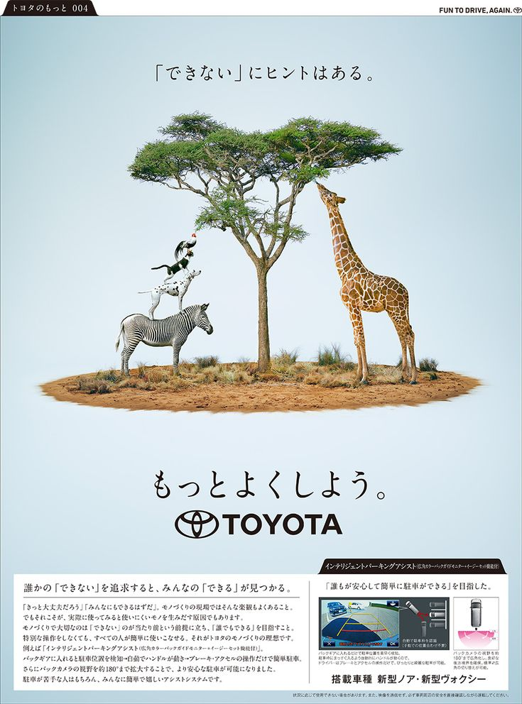 toyota 広告 - Google 検索