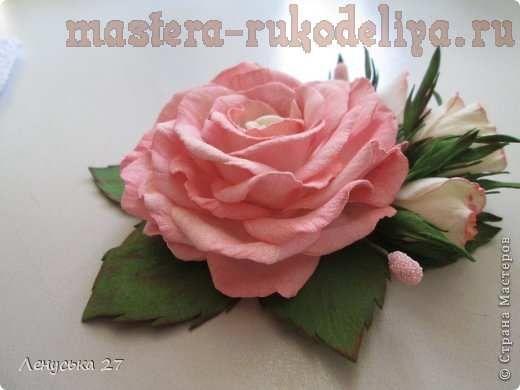 Мастер-класс: Роза из фоамирана. Тонирование лепестков
