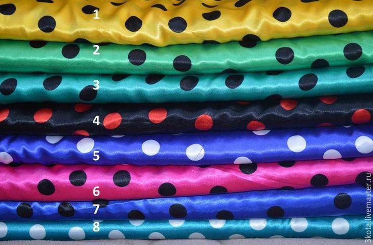Купить Астас в горошек в ассортименте - атласная ткань, купить атлас в горошек, в горошек, атлас
