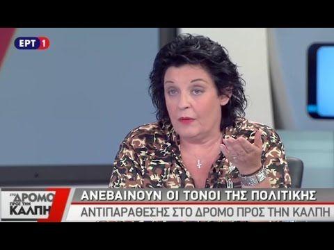 Παρέμβαση της Λ. Κανέλλη στην ΕΡΤ (VIDEO) | ΕΡΓΑΤΙΚΗ ΕΞΟΥΣΙΑ