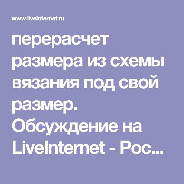 перерасчет размера из схемы вязания под свой размер. Обсуждение на LiveInternet - Российский Сервис Онлайн-Дневников