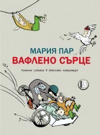 """Трогательные обложки к не менее трогательной книге """"Вафельное сердце"""":Буквожуй"""