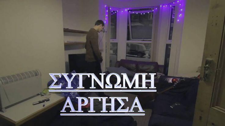 ΓΙΑΝΝΗΣ ΠΑΡΙΟΣ ΣΥΓΝΩΜΗ ΑΡΓΗΣΑ Giannis Parios  Signomi Argisa