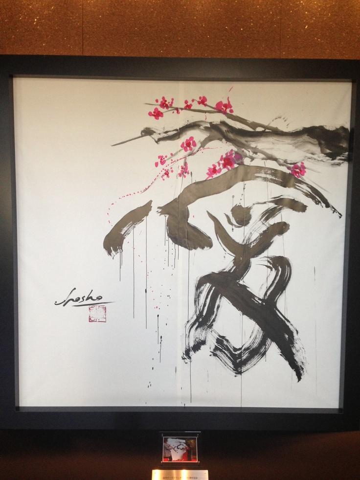 Kanji art in Tokyo. The kanji means beautiful.