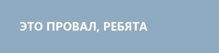 ЭТО ПРОВАЛ, РЕБЯТА http://rusdozor.ru/2016/06/01/eto-proval-rebyata/  Вот по пресловутому интервью Лаврова. Тут отдельные товарищи пишут: «Ну, а что вам не нравится?»  Я в политику лезть не буду, я скажу за то, что знаю, – за медийную часть.  Вот Лавров возмущенно спрашивает: так что, нам ...