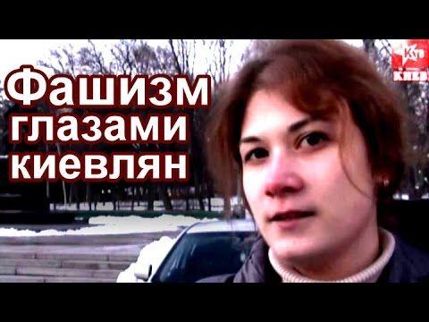 Фашизм глазами киевлян. Опрос в Киеве (февраль 2015)