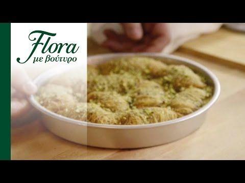 Παραδοσιακό κανταΐφι | Flora με βούτυρο - YouTube