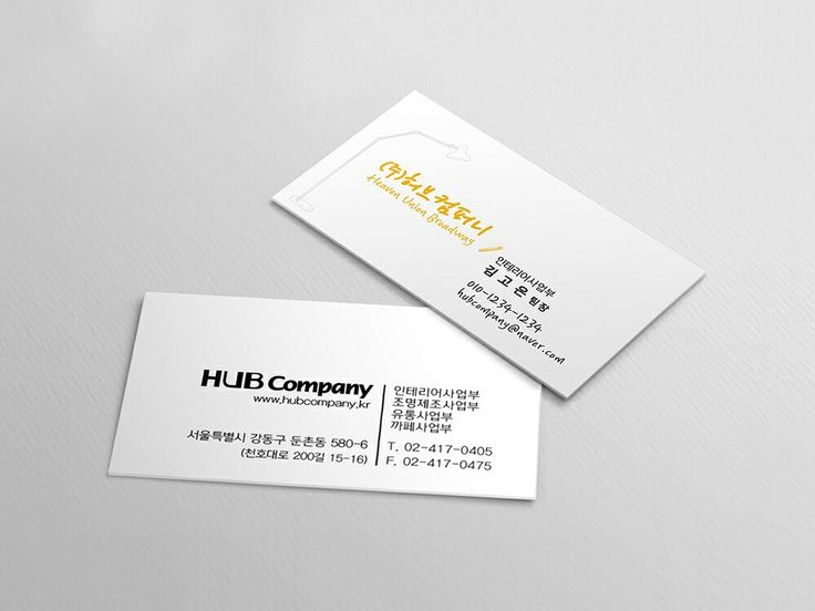 hubcompany business card design 허브컴퍼니 명함 company businesscard