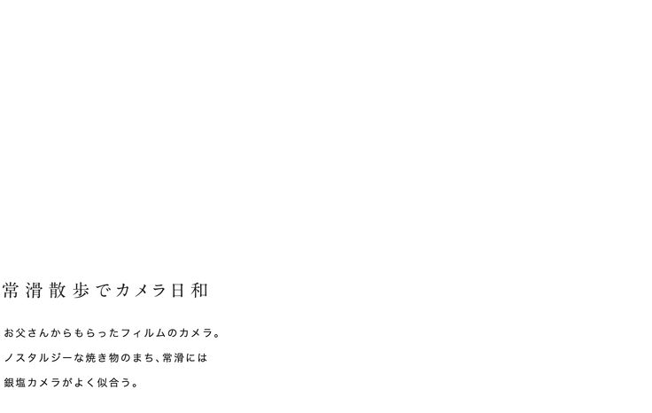 a Lifestyle 日本福祉大学生と知多のまち