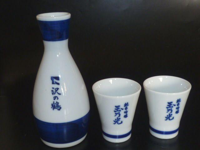 Sawanotsuru Traditional Japan Japanese Sake Saki Decanter Set of 3 (# 2)