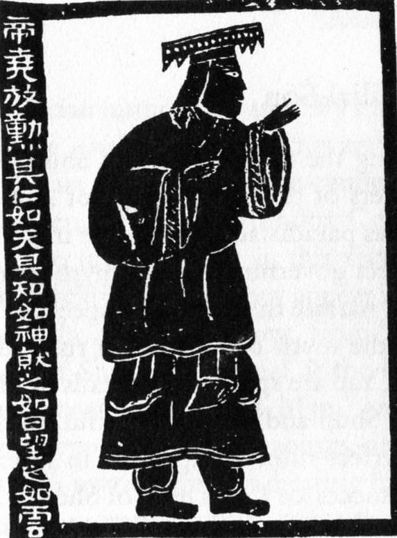 """Emperor Yao. Inscription reads: """"The god Yao, Fang Xun, was humane like Heaven itself, and wise like a divine being; to be near him was like approaching the sun, to look at him was like gazing into clouds"""""""