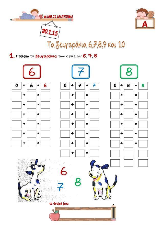Γράφω τα ζευγαράκια των αριθμών 6, 7, 8. Α 0 + 6 = 6 + = + = + = + = + = + = 0 + 7 = 7 + = + = + = + = + = + = + = 0 + 8 =...