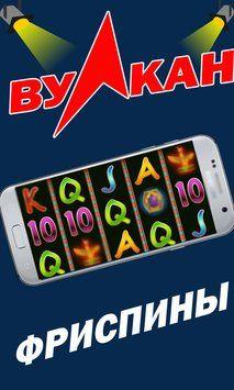 Казино для мобильного телефона без депозитов с реальным выигрышем Казино vulkan Ихайловка загрузить