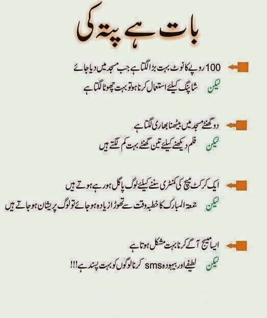 Beautiful Urdu Quote True Talks
