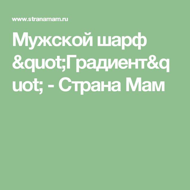 """Мужской шарф """"Градиент"""" - Страна Мам"""