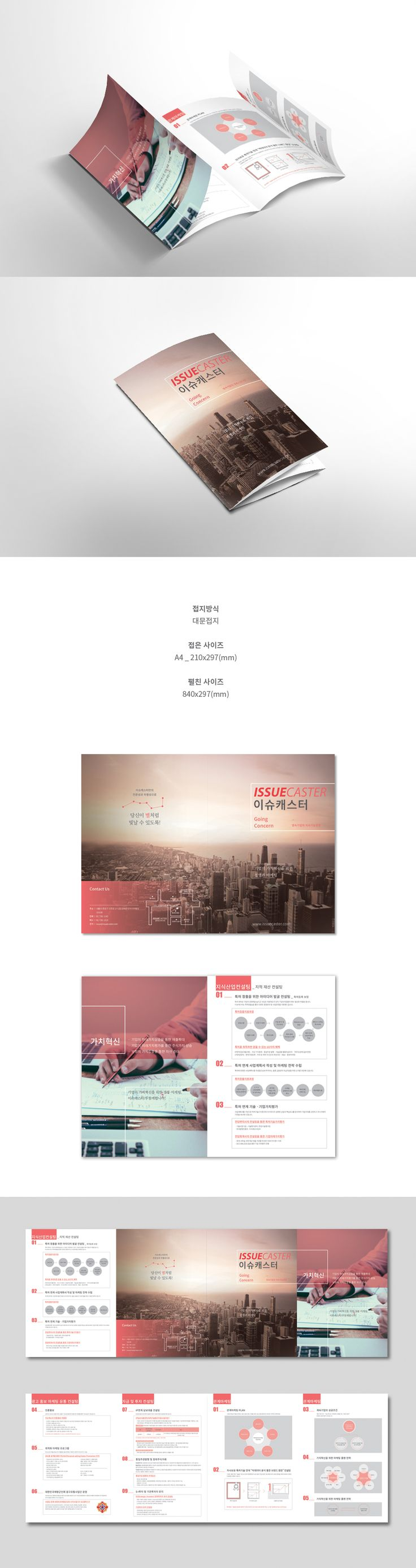"Check out this @Behance project: ""Brochure Design 브로셔 디자인"" https://www.behance.net/gallery/50842369/Brochure-Design-"