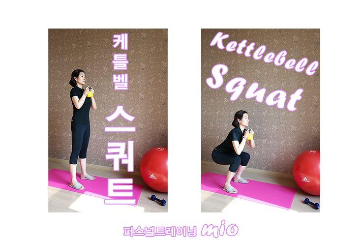 매끈 허벅지와 애플 힙 엉덩이를 위한 케틀벨 스쿼트 운동 ^0^ 여자 홈트레이닝
