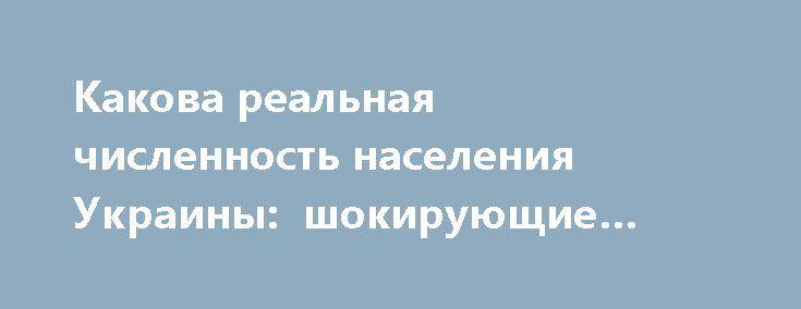 Какова реальная численность населения Украины: шокирующие цифры http://rusdozor.ru/2017/04/10/kakova-realnaya-chislennost-naseleniya-ukrainy-shokiruyushhie-cifry/  Натерритории Украины веё фактических границах без Донбасса иКрыма реально осталось неболее 24,5млн жителей. Таковы расчеты экономиста Ларисы Шеслер, полученные спомощью анализа потребляемого встране хлеба имуки. Экономист начинает материал снапоминания, что всоветское время информация околичестве хлеба, поставляемого…