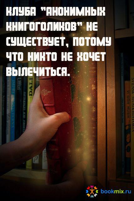 """Почему не существует клуба """"анонимных книгоголиков""""."""