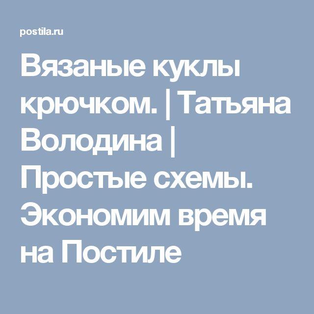 Вязаные куклы крючком. | Татьяна Володина | Простые схемы. Экономим время на Постиле
