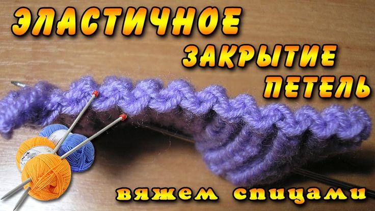 Как закрыть петли спицами и закончить вязание? Эластичный способ закрыти...