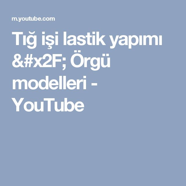 Tığ işi lastik yapımı / Örgü modelleri - YouTube