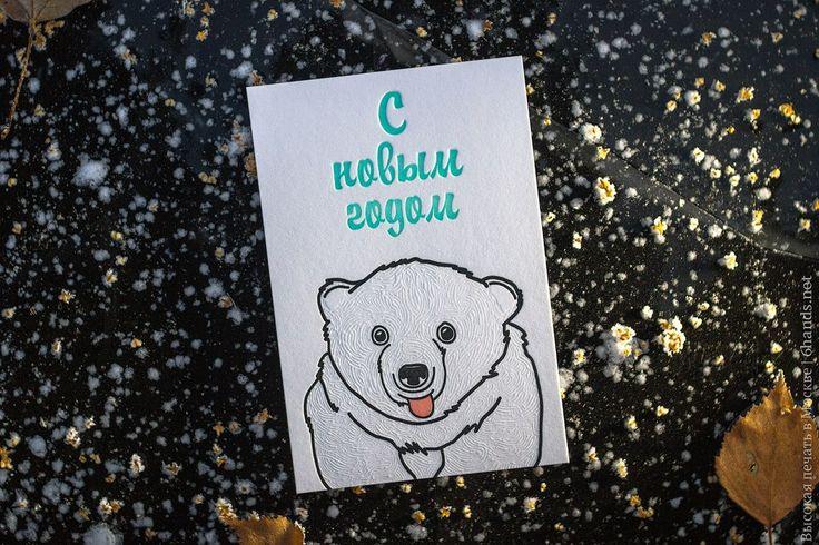 Белый мишка рвет все рекорды продажи остальных открыток, за это мы уже думаем наградить его почетной медалью лидера продаж) помочь выиграть мишке легко - достаточно просто купить открытку с его портретом и он скажет вам большое спасибо, а мы к нему присоеденимся :) #белыймедведь #мишка #открытки #открытка #подарки #подарок #добро #хорошеенастроение #новыйгод #животные #звери #забавно #ручнаяработа #6hands #Москва #высокаяпечать