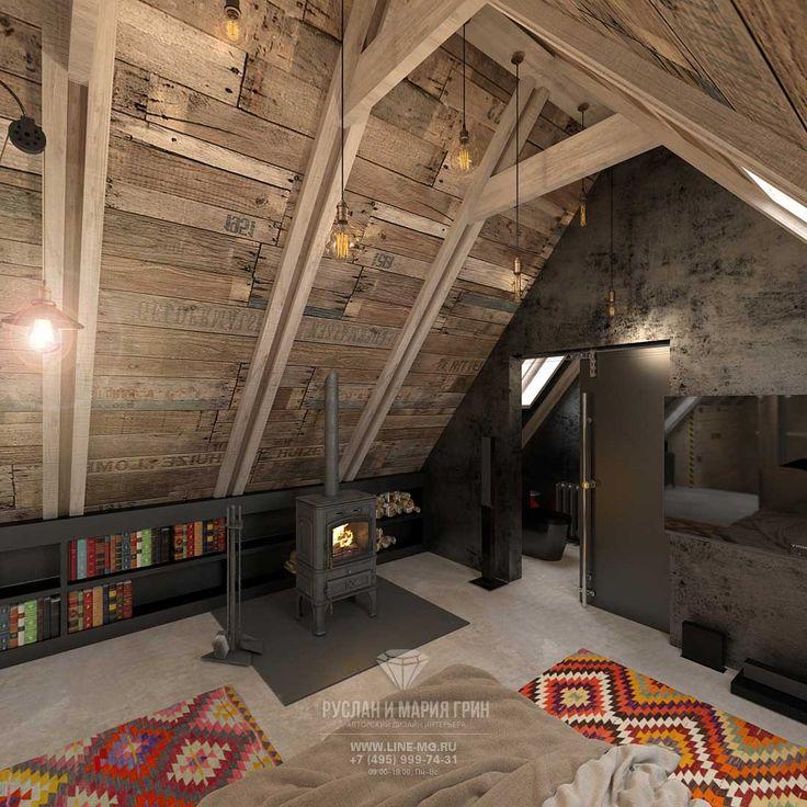 Дизайн дома в стиле лофт  http://www.line-mg.ru/dizayn-doma-v-stile-loft-s-mansardoy