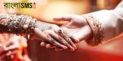 Latest Bangla Marriage Anniversary Sms for Wife