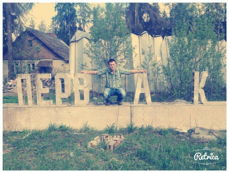 Рядом не далеко заброшенная деревушка Первомайск