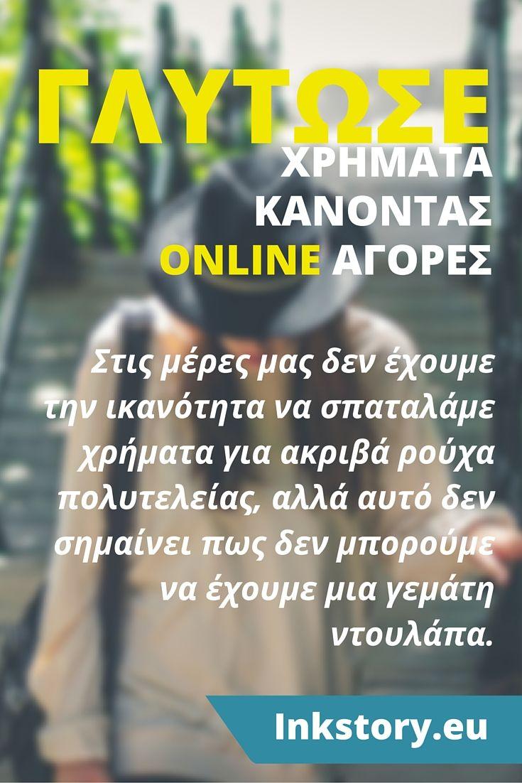 Πόσα #χρήματα ξοδεύεις συνολικά κάθε μήνα / χρόνο για #αγορές προϊόντων; Στις μέρες μας δεν έχουμε την ικανότητα να σπαταλάμε χρήματα για ακριβά #ρούχα πολυτελείας, αλλά αυτό δεν σημαίνει πως δεν μπορούμε να έχουμε μια γεμάτη #ντουλάπα. http://inkstory.eu/glitose-ena-soro-chrimata-kanontas-online-agores/