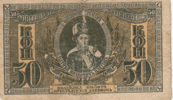 Донские 50 коп.1918. Платов. Реверс - Донской рубль — Википедия