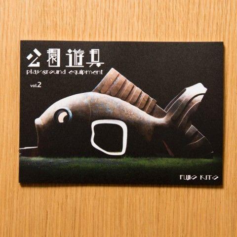 公園遊具写真集 第二弾! 群馬の公園遊具のほか柏・立川・品川などの遊具を撮影しています。  A5サイズ 32ページ オフセット印刷   http://fujio