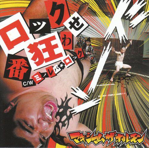 Maximum The Hormone Rock Bankuruwase/Minoreba Rock Japan Music Single Maxi CD